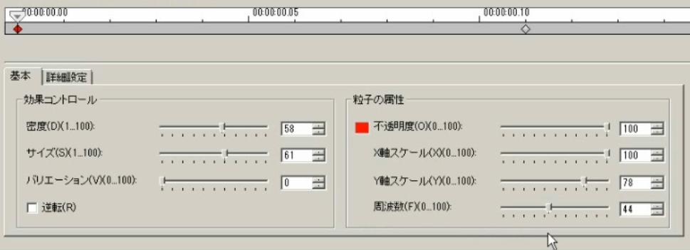 始点のキーフレーム設定 基本