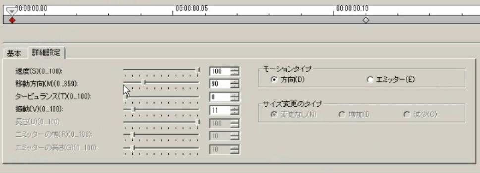 始点のキーフレーム設定 詳細