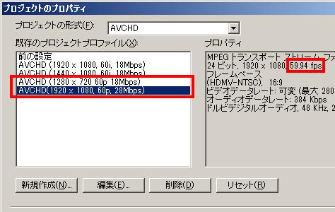 AVCHDの60pを選択