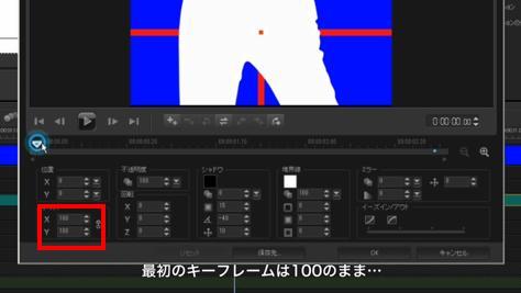 最初のキーフレームは100、最後のキーフレームはオブジェクトが画面を覆うまで