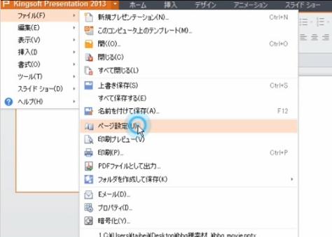 ファイル→ページ設定