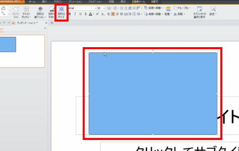 適当なサイズの四角形を描画して、画像のサイズをクリックします。