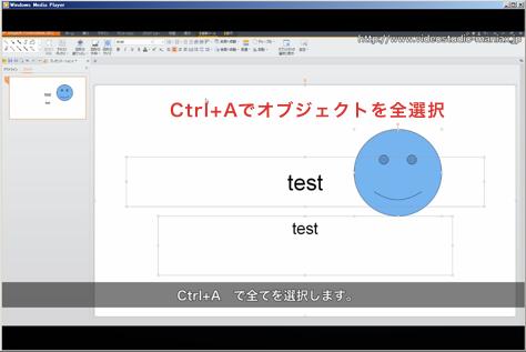 オブジェクトやテキストをレイアウトした後、Ctrl+Aで全選択します。