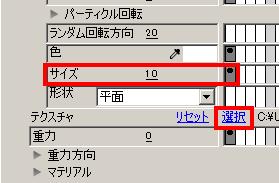 Niveを使った桜吹雪の作り方 (14-1)