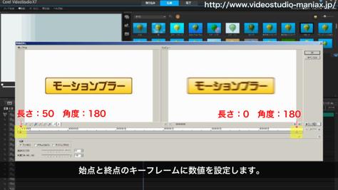 VideoStudioのモーションブラー効果 (7)