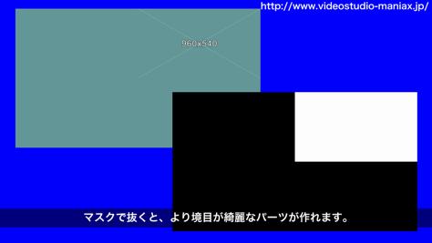 同サイズの画像を重ねて画面を分割 (3)