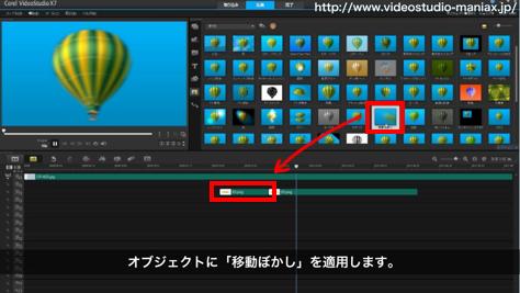 VideoStudioのモーションブラー効果 (6)