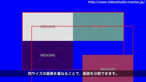同サイズの画像を重ねて画面を分割 (1)