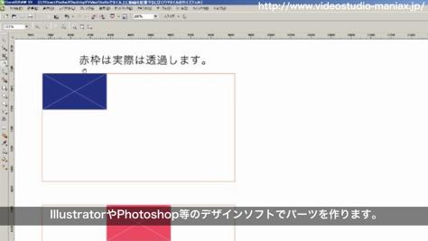 同サイズの画像を重ねて画面を分割 (5)