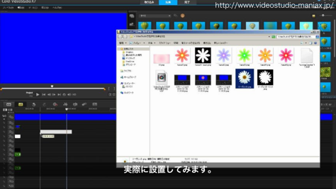 VideoStudioで花が咲く効果 (1)