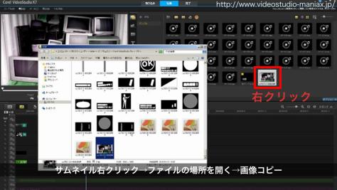 動画中のテレビ画面に別の動画を映す (4)