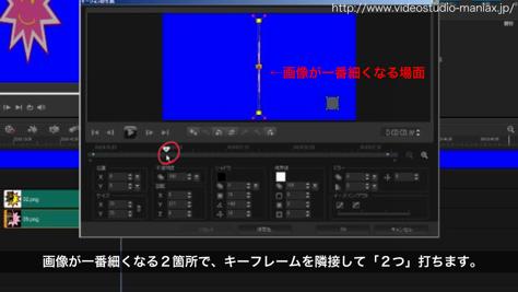 VideoStuidoでオブジェクトの3D回転 (27)