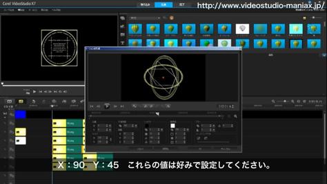 VideoStudioで魔法陣を作る方法 (17)