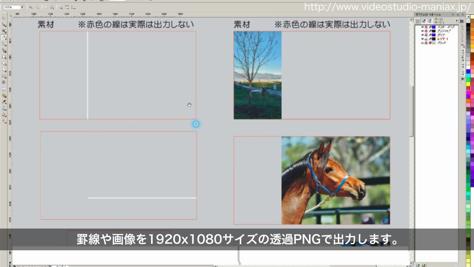 VideoStudioで罫線で画面を分割する (3)