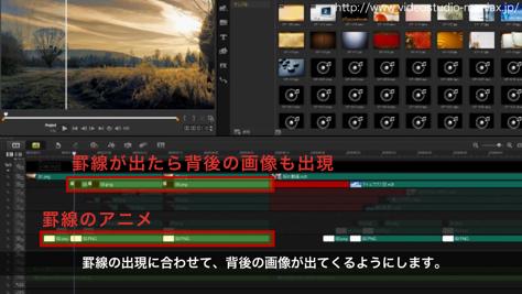 VideoStudioで罫線で画面を分割する (11)