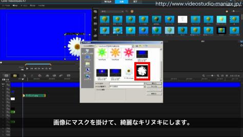 VideoStudioで花が咲く効果 (4)