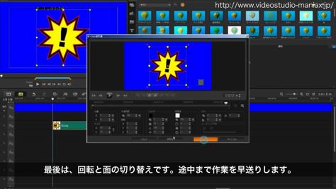 VideoStuidoでオブジェクトの3D回転 (23)