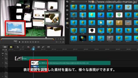 動画中のテレビ画面に別の動画を映す (13)