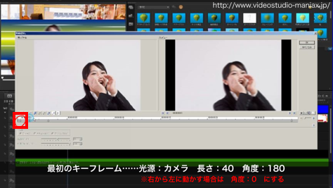 VideoStudioで作るカットイン (5)