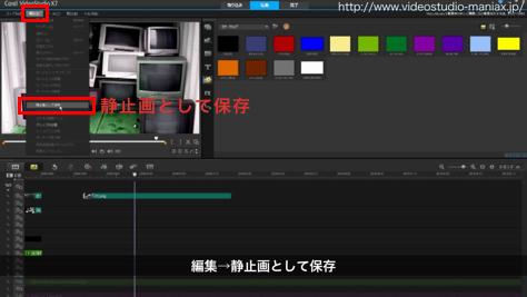 動画中のテレビ画面に別の動画を映す (3)