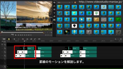 VideoStudioで罫線で画面を分割する (7)