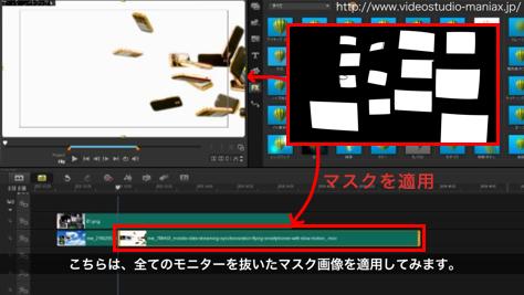 動画中のテレビ画面に別の動画を映す (11)