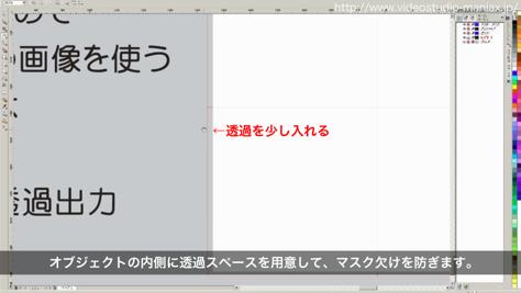VideoStudioで罫線で画面を分割する (14)