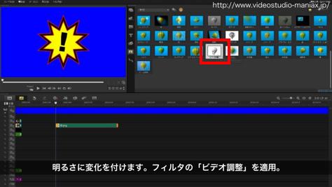 VideoStuidoでオブジェクトの3D回転 (4)
