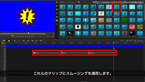 VideoStuidoでオブジェクトの3D回転 (18)