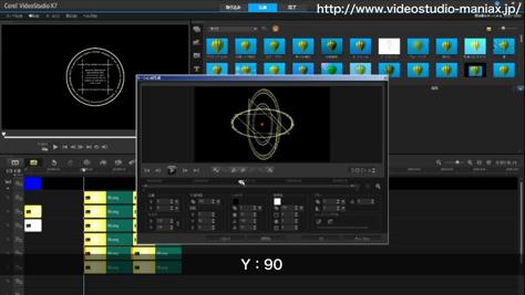 VideoStudioで魔法陣を作る方法 (18)