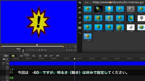 VideoStuidoでオブジェクトの3D回転 (12)