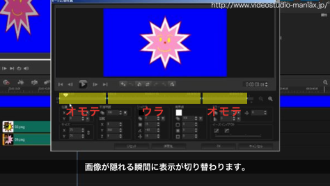 VideoStuidoでオブジェクトの3D回転 (30)
