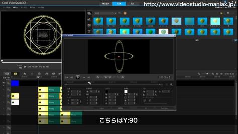 VideoStudioで魔法陣を作る方法 (15)