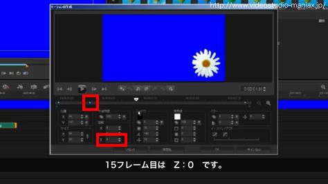 VideoStudioで花が咲く効果 (11)