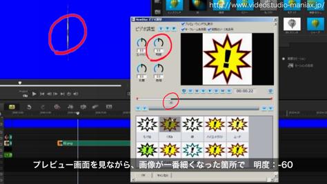 VideoStuidoでオブジェクトの3D回転 (8)