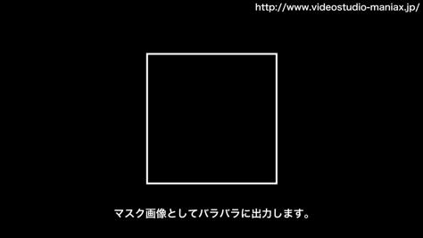 VideoStudioで魔法陣を作る方法 (6)