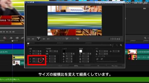 VideoStudioで作るカットイン (11)