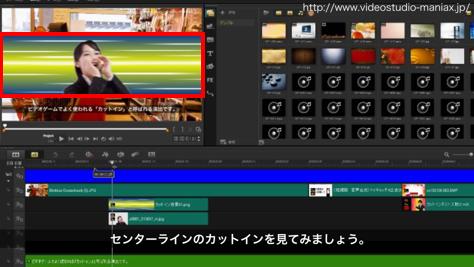 VideoStudioで作るカットイン (1)