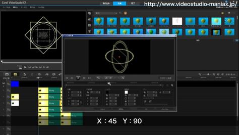 VideoStudioで魔法陣を作る方法 (16)
