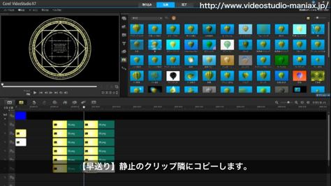 VideoStudioで魔法陣を作る方法 (13)