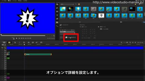 VideoStuidoでオブジェクトの3D回転 (5)