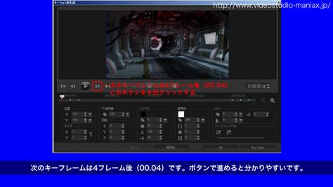 VideoStudioで空中にモニターを表示するような効果 (3)