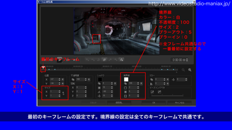 VideoStudioで空中にモニターを表示するような効果 (2)
