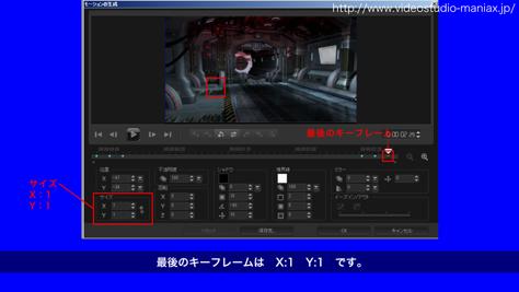 VideoStudioで空中にモニターを表示するような効果 (8)