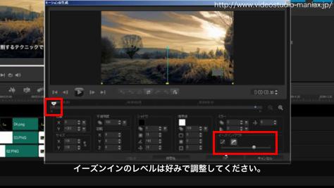 VideoStudioで罫線で画面を分割する (9)