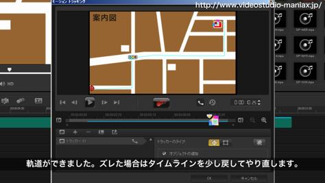 VideoStudioでマウス軌道をモーション化する方法 (12)