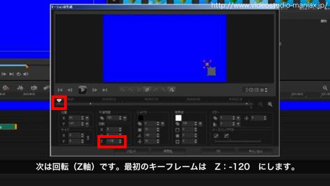VideoStudioで花が咲く効果 (10)