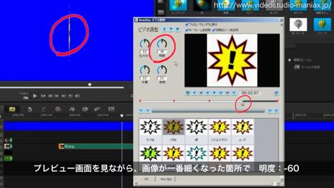 VideoStuidoでオブジェクトの3D回転 (10)