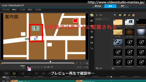 VideoStudioでマウス軌道をモーション化する方法 (14)