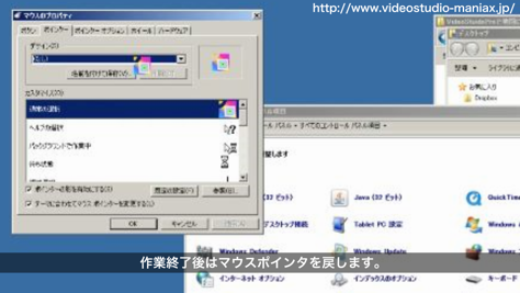 VideoStudioでマウス軌道をモーション化する方法 (21)